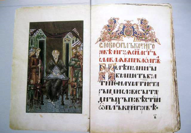 святослав всеволодович в слове о полку игореве