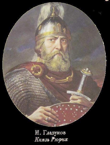 княз новгородский Рюрик