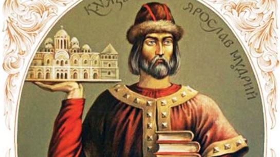 Юрьев - город основанный ярославом мудрым